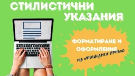 Форматиране и оформление на официален превод