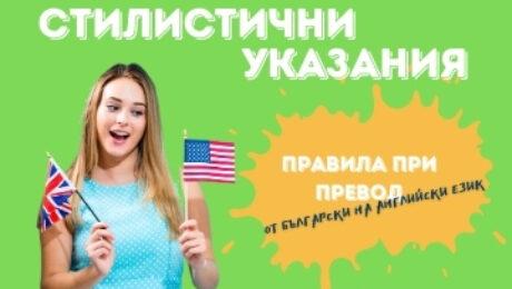 Стилистични правила при превод от български на английски език