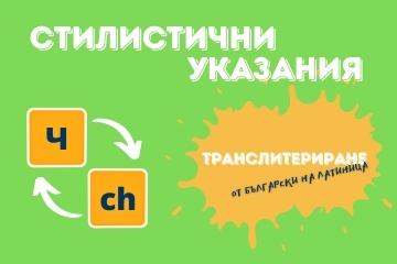 Транслитериране