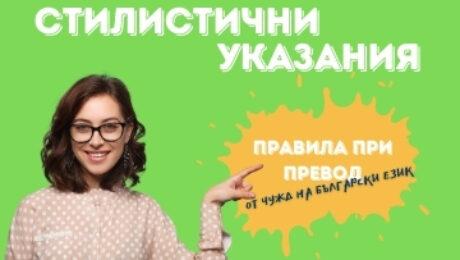 Стилистични правила при превод от чужд на български език