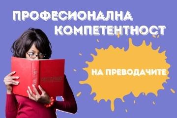 Професионална компетентност на преводачите