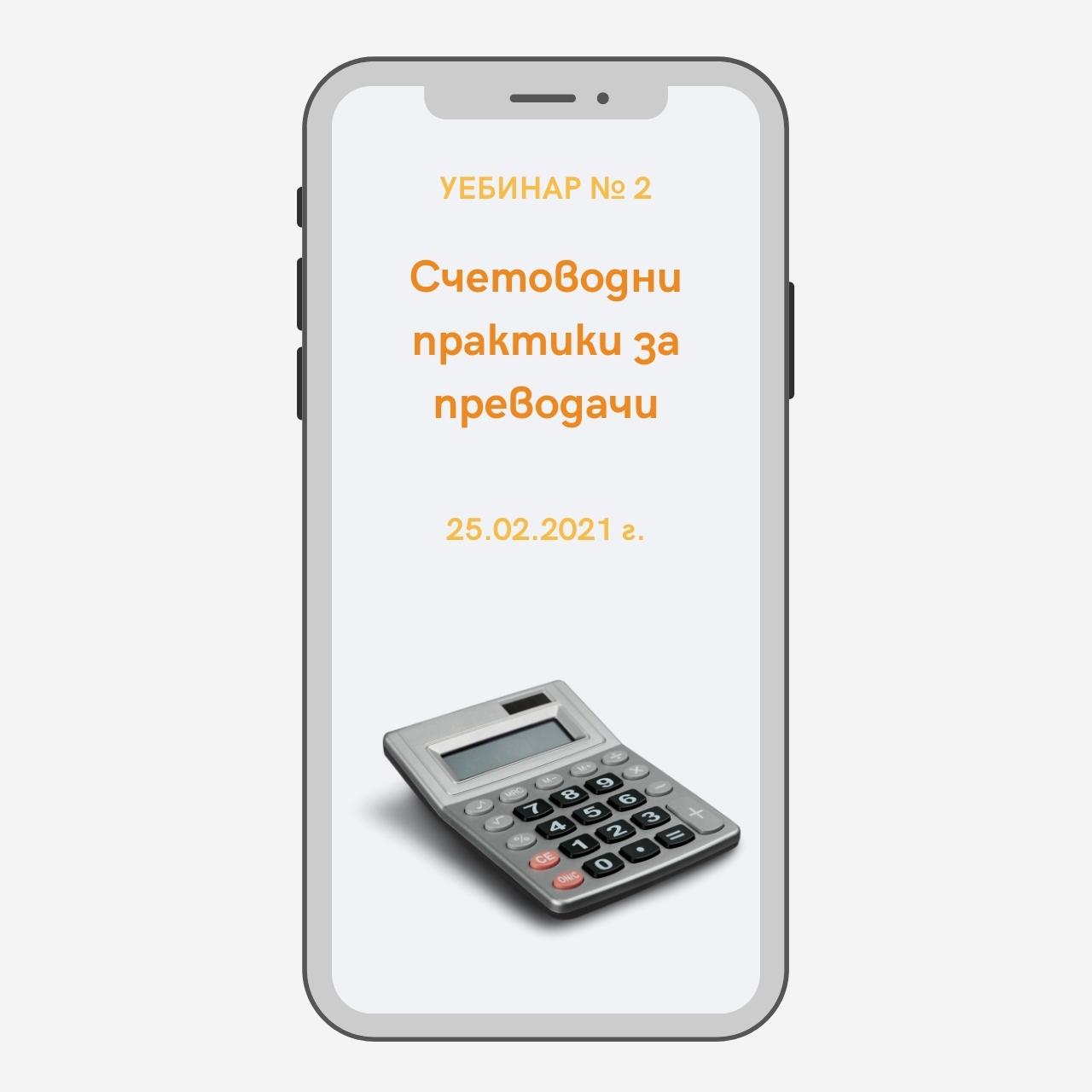 """Запис на уебинар № 2 – """"Счетоводни практики за преводачи"""""""