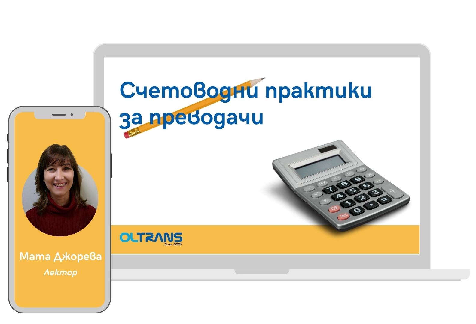 Уебинар 2 - Счетоводни практики за преводачи
