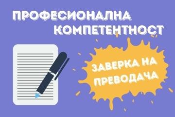 Заверка на подписа на преводача върху документ