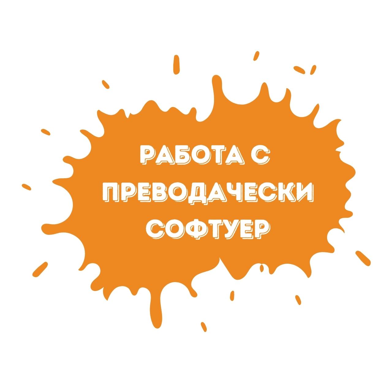 Работа с преводачески софтуер