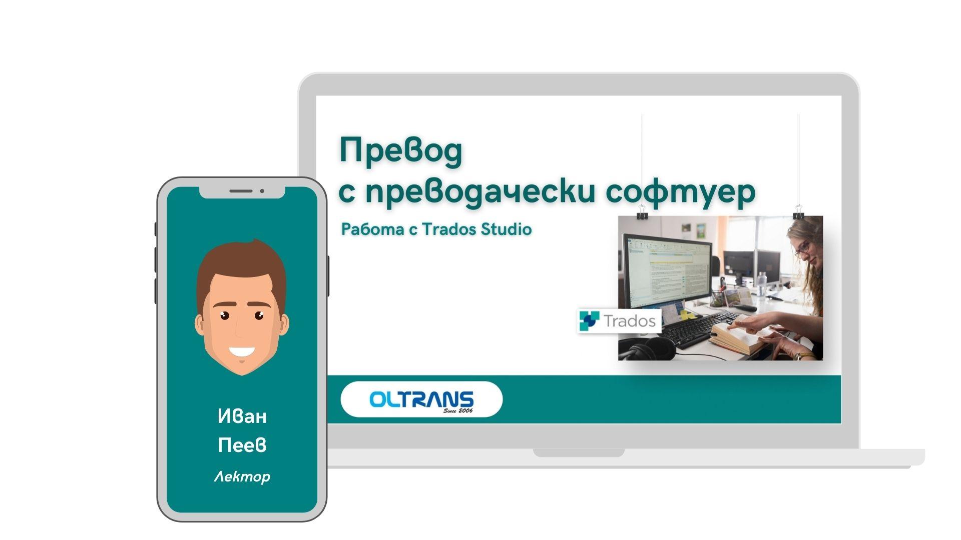Уебинар 6 – Превод с преводачески софтуер. Работа с Trados Studio